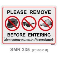 Thai-English Plastic Signs Please Remove before Entering 25x35cm.PM-235/SMR235