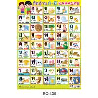 Thai Alphabet Educational Paper Posters EQ435
