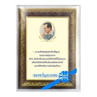 Set of His Majesty King Bhumibol Adulyadej's Guidance Posters with Folder-Set 2