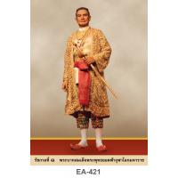Portrait Of His Majesty The King Rama I A4 EA-421