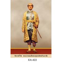 Portrait Of His Majesty The King Rama II A4 EA-422