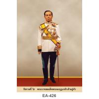 Portrait Of His Majesty The King Rama VI A4 EA-426