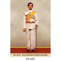 Portrait Of His Majesty The King Rama VIII A4 EA-428