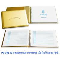 Best Wishes Guest Book To Her Majesty The Queen Rama IX with Synthetic Leather Cover - Medium Size Golden