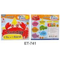 7 Days Plastic Flash Cards ET741