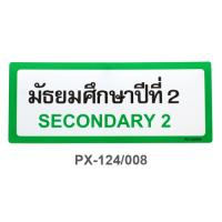 Thai-English Plastic Signs for school Secondary 2 10x25cm PX-124/008