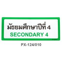 Thai-English Plastic Signs for school Secondary 4 10x25cm PX-124/010