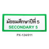Thai-English Plastic Signs for school Secondary 5 10x25cm PX-124/011