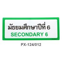 Thai-English Plastic Signs for school Secondary 6 10x25cm PX-124/012