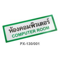 Thai-English Plastic Signs for school Computer Room 10x30cm PX-130/001