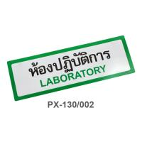Thai-English Plastic Signs for school Laboratory 10x30cm PX-130/002