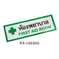 Thai-English Plastic Signs for school First Aid Room 10x30cm PX-130/003