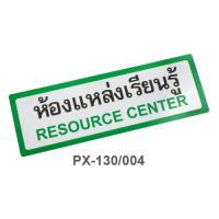 Thai-English Plastic Signs for school Resource Center 10x30cm PX-130/004