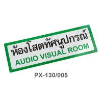 Thai-English Plastic Signs for school Audio Visual Room 10x30cm PX-130/005