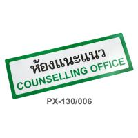 Thai-English Plastic Signs for school Counselling Office 10x30cm PX-130/006