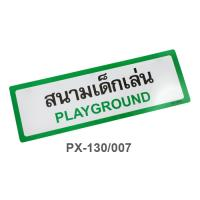 Thai-English Plastic Signs for school Playground 10x30cm PX-130/007