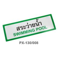 Thai-English Plastic Signs for school Swimming Pool 10x30cm PX-130/008