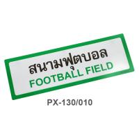 Thai-English Plastic Signs for school Football Field 10x30cm PX-130/010