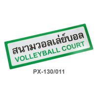 Thai-English Plastic Signs for school Volleyball Court 10x30cm PX-130/011