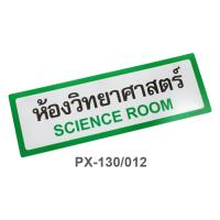 Thai-English Plastic Signs for school Science Room 10x30cm PX-130/012