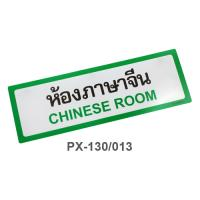 Thai-English Plastic Signs for school Chinese Room 10x30cm PX-130/013
