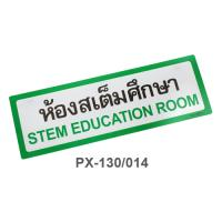 Thai-English Plastic Signs for school Stem Education Room 10x30cm PX-130/014