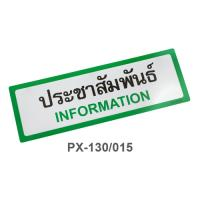 Thai-English Plastic Signs for school Information 10x30cm PX-130/015