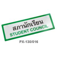 Thai-English Plastic Signs for school Student Council 10x30cm PX-130/016