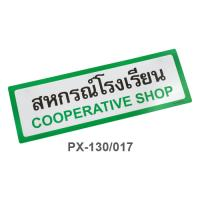 Thai-English Plastic Signs for school Cooperative Shop 10x30cm PX-130/017
