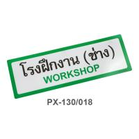 Thai-English Plastic Signs for school Workshop 10x30cm PX-130/018