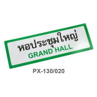 Thai-English Plastic Signs for school Grand Hall 10x30cm PX-130/020