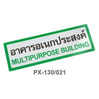 Thai-English Plastic Signs for school Multipurpose Building 10x30cm PX-130/021