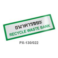 Thai-English Plastic Signs for school Recycle Waste Bank 10x30cm PX-130/022