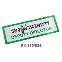 Thai-English Plastic Signs for school Deputy Director 10x30cm PX-130/024