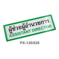 Thai-English Plastic Signs for school Assistant Director 10x30cm PX-130/025