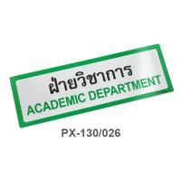 Thai-English Plastic Signs for school Academic Department 10x30cm PX-130/026