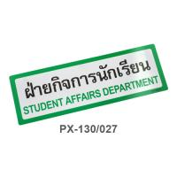Thai-English Plastic Signs for school Student Affairs Department 10x30cm PX-130/027
