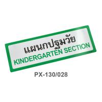 Thai-English Plastic Signs for school Kindergarten Section 10x30cm PX-130/028