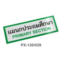 Thai-English Plastic Signs for school Primary Section 10x30cm PX-130/029