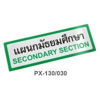 Thai-English Plastic Signs for school Secondary Section 10x30cm PX-130/030