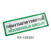 Thai-English Plastic Signs for school Household Group 10x30cm PX-130/031