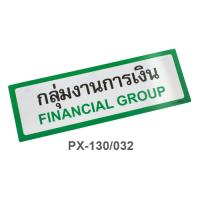 Thai-English Plastic Signs for school Financial Group 10x30cm PX-130/032