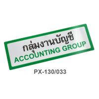 Thai-English Plastic Signs for school Accounting Group 10x30cm PX-130/033