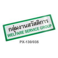 Thai-English Plastic Signs for school Welfare Service Group 10x30cm PX-130/035