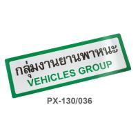 Thai-English Plastic Signs for school Vehicles Group 10x30cm PX-130/036
