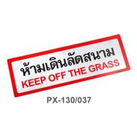 Thai-English Plastic Signs for school Keep Off The Grass 10x30cm PX-130/037