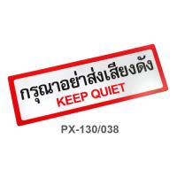 Thai-English Plastic Signs for school Keep Quiet 10x30cm PX-130/038