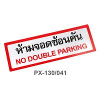 Thai-English Plastic Signs for school NO Double Parking 10x30cm PX-130/041