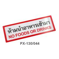 Thai-English Plastic Signs for school No Foods or Drinks 10x30cm PX-130/044