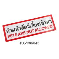 Thai-English Plastic Signs for school Pets Are Not Allowed 10x30cm PX-130/045